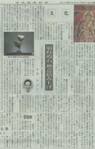 日経20150731